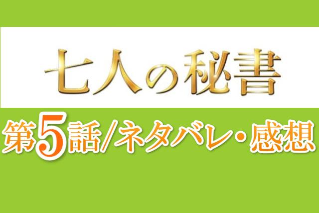 7人の秘書ネタバレ・感想5話