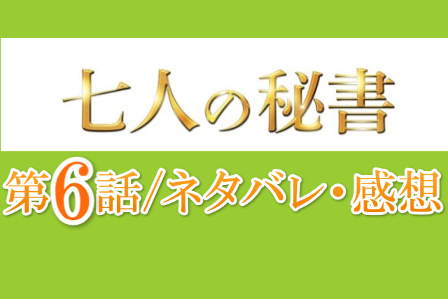 7人の秘書ネタバレ・感想6話