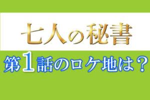 7人の秘書ロケ地1話