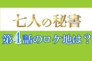 7人の秘書ロケ地4話
