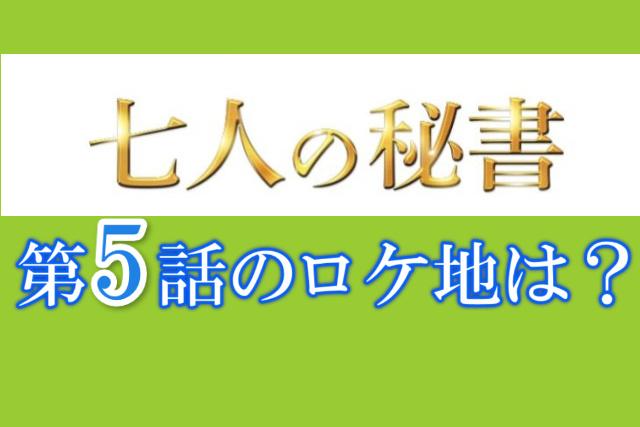 7人の秘書のロケ地はどこ?第5話で大島優子がハンバーグを投げた場所は?