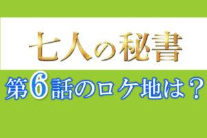 7人の秘書ロケ地6話