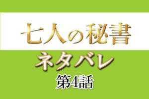 7人の秘書ネタバレ4話
