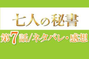 7人の秘書ネタバレ・感想7話